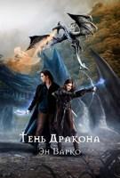 Обложка произведения Тень Дракона