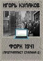 Обложка произведения Форк 1941