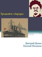 Обложка произведения Троцкий и Аврора