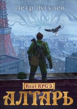 Обложка произведения Real-Rpg 3. Алтарь