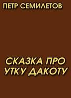 Обложка произведения Сказка про утку Дакоту
