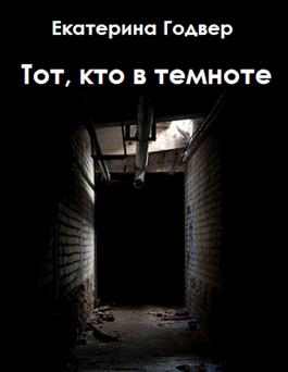 Обложка произведения Тот, кто в темноте