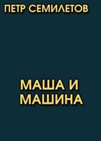 Обложка произведения Маша и машина