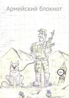 Обложка произведения Армейский блокнот