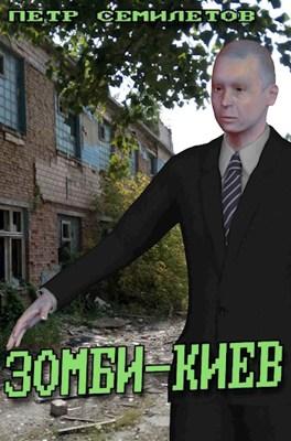 Обложка произведения Зомби-Киев