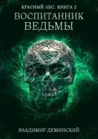 Обложка произведения Книга 2. Воспитанник ведьмы