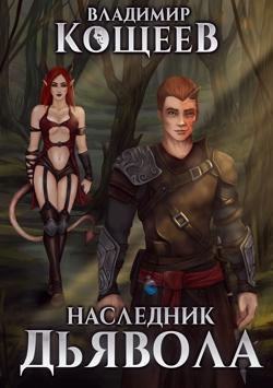 Автор - Ксения Никельсон