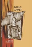 Обложка произведения Вальс Химер