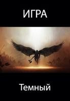 Обложка произведения Игра. Темный