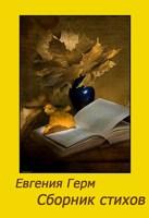 Обложка произведения Сборник стихов