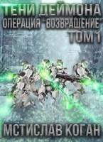 """Обложка произведения Тени Деймона: Операция """"Возвращение"""" Том 1"""