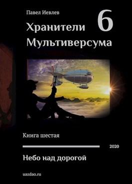 Обложка произведения Небо над дорогой