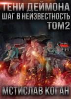 Обложка произведения Тени Деймона: Шаг в неизвестность Том 2