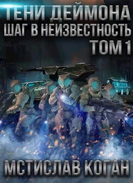 Обложка произведения Тени Деймона: Шаг в неизвестность Том 1