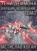 Обложка произведения Тени Деймона: Операция «Возвращение» Том 2