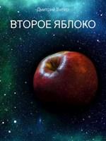 Обложка произведения Второе яблоко