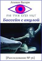 Обложка произведения Бассейн с акулой [Расследование № 36]