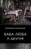 Обложка произведения Баба Люба и другие