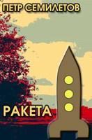 Обложка произведения Ракета