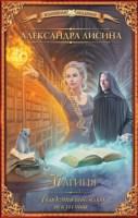 Обложка произведения АВИ-2. Магиня