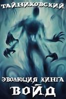 Обложка произведения Эволюция Кинга. Войд(I)