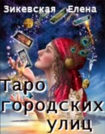 Обложка произведения Таро городских улиц