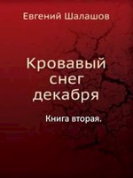 Обложка произведения Кровавый снег декабря.  Книга вторая.  Осколки Российской империи