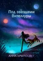 Обложка произведения Под звездами Вителлуры