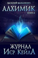 Обложка произведения Алхимик. Книга 4: Журнал Иср Кейла