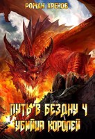 Обложка произведения Книга 4. Путь в Бездну (Убийца Королей)