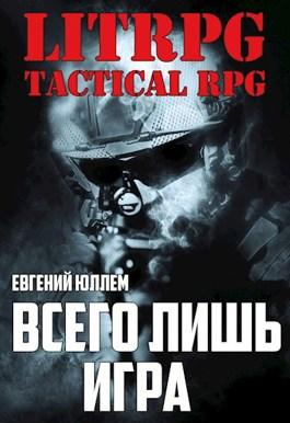 Обложка произведения Всего лишь игра. LitRPG/RealRPG