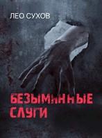 Обложка произведения Безымянные слуги