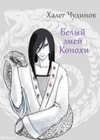 Обложка произведения Белый змей Конохи