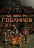 Обложка произведения Автократия Гоблинов 3