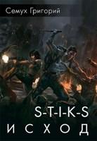 Обложка произведения S-T-I-K-S. Исход