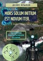 Обложка произведения Mors solum initium est novum iter