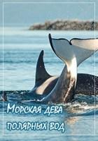 Обложка произведения Морская дева полярных вод