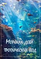 Обложка произведения Морская дева тропических вод