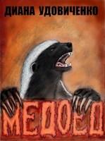 Обложка произведения Медоед