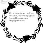 Обложка произведения Несчастья, беды, заботы, искания, мечты и радости Анны Николаевны Маргариткиной