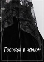 Обложка произведения Госпожа в чёрном