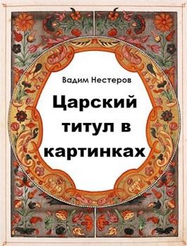 Обложка произведения Царский титул в картинках