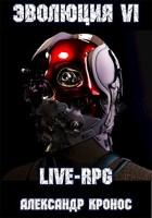 Обложка произведения LIVE-RPG. Эволюция-6
