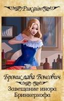 Обложка произведения Завещание инора Бринкерхофа