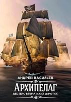 Обложка произведения Архипелаг. Шестеро в пиратских широтах.