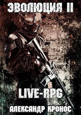 Обложка произведения LIVE-RPG. Эволюция-2