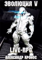 Обложка произведения LIVE-RPG. Эволюция-5