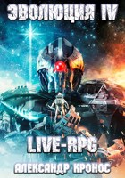 Обложка произведения LIVE-RPG. Эволюция-4