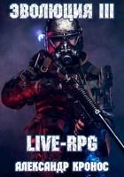 Обложка произведения LIVE-RPG. Эволюция-3