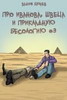 Обложка произведения Про Иванова, Швеца и прикладную бесологию #3